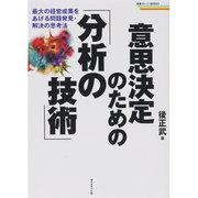 意思決定のための「分析の技術」―最大の経営成果をあげる問題発見・解決の思考法(戦略ブレーンBOOKS) [単行本]