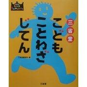 三省堂こどもことわざじてん(SANSEIDOキッズ・セレクション) [事典辞典]
