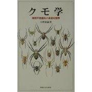 クモ学―摩訶不思議な八本足の世界 [単行本]