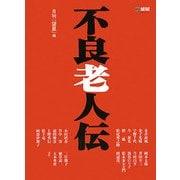 不良老人伝(望星ライブラリー〈Vol.11〉) [単行本]
