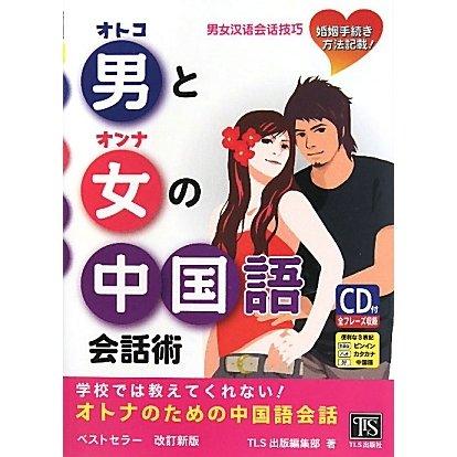 男と女の中国語会話術―学校では教えてくれない! 改訂新版 [単行本]