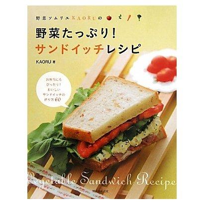野菜たっぷり!サンドイッチレシピ―野菜ソムリエKAORUの [単行本]