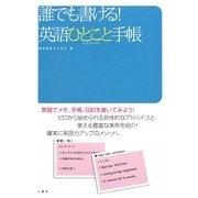 誰でも書ける!英語ひとこと手帳―英語でメモ、手帳、日記を書いてみよう! [単行本]