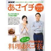 NHKあさイチ お料理メンテ-プロから学ぶ料理のスゴ技(主婦と生活生活シリーズ) [ムックその他]