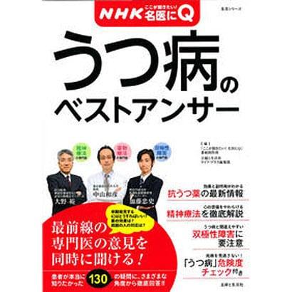 NHKここが聞きたい!名医にQ|うつ病のベストアンサー(主婦と生活生活シリーズ 病気まるわかりQ&Aシリーズ 5) [ムックその他]