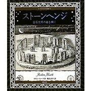 ストーンヘンジ―巨石文明の謎を解く(アルケミスト双書) [全集叢書]