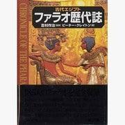古代エジプト ファラオ歴代誌 [単行本]