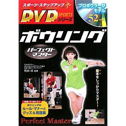 ボウリングパーフェクトマスター(スポーツ・ステップアップDVDシリーズ) [単行本]