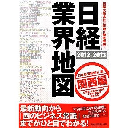 日経業界地図 関西編〈2012-2013〉 [単行本]