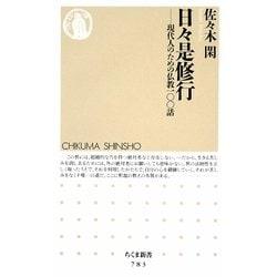 日々是修行―現代人のための仏教一〇〇話(ちくま新書) [新書]