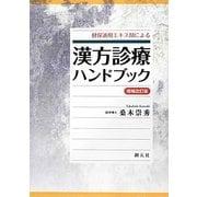 健保適用エキス剤による漢方診療ハンドブック 増補改訂版 [単行本]