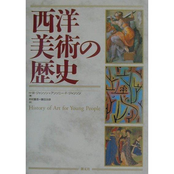 西洋美術の歴史 [単行本]