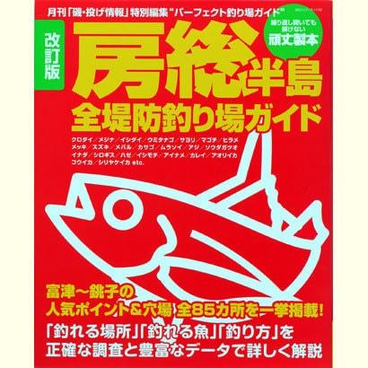 房総半島・全堤防釣り場ガイド 改訂版(BIG1 170) [ムックその他]