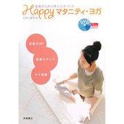 Happyマタニティ・ヨガ DVD付―安産のための体と心をつくる [単行本]