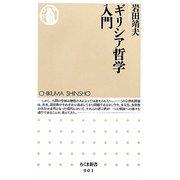 ギリシア哲学入門(ちくま新書) [新書]