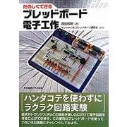 たのしくできるブレッドボード電子工作 [単行本]
