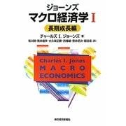 ジョーンズ マクロ経済学〈1〉長期成長編 [単行本]