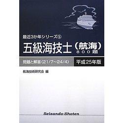 五級海技士(航海)800題 問題と解答(21・7-24・4)〈平成25年版〉(最近3か年シリーズ〈5〉) [単行本]