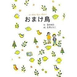 おまけ鳥 [全集叢書]