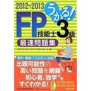 うかる!FP技能士3級最速問題集〈2012-2013年版〉 [単行本]