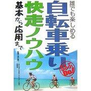 自転車乗り快走ノウハウ―基本から応用まで(るるぶDo!) [単行本]