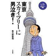 東京スカイツリーに男泣き! [単行本]