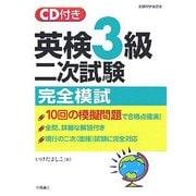 英検3級二次試験完全模試 [単行本]