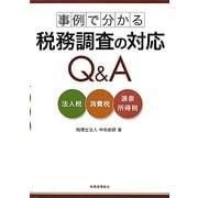 事例で分かる税務調査の対応Q&A―法人税・消費税・源泉所得税 [単行本]