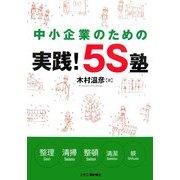 中小企業のための実践!5S塾 [単行本]