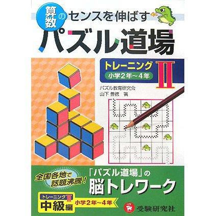算数パズル道場 トレーニング〈2〉小学2年~4年 [単行本]