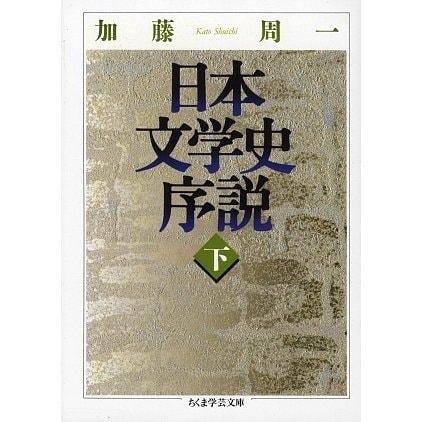 日本文学史序説〈下〉(ちくま学芸文庫) [文庫]