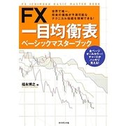 FX 一目均衡表ベーシックマスターブック [単行本]