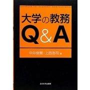 大学の教務Q&A(高等教育シリーズ〈157〉) [単行本]