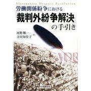 労働関係紛争における「裁判外紛争解決」の手引き [単行本]