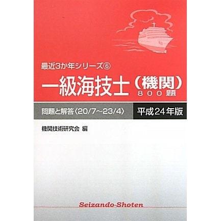 一級海技士(機関)800題 問題と解答(20/7-23/4)〈平成24年版〉(最近3か年シリーズ〈6〉) [単行本]