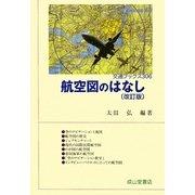 航空図のはなし 改訂版 (交通ブックス) [全集叢書]