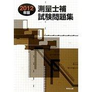 測量士補試験問題集〈2012年版〉 [単行本]
