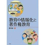 教育の情報化と著作権教育 [単行本]