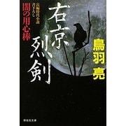 右京烈剣―闇の用心棒〈11〉(祥伝社文庫) [文庫]