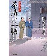 茶漬け一膳―取次屋栄三〈5〉(祥伝社文庫) [文庫]
