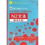 日本語能力試験対策 N2文法総まとめ―45日間で基礎からわかる [単行本]