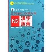 日本語能力試験対策 N2漢字・語彙―45日間で合格レベルへ! [単行本]