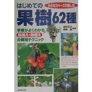 はじめての果樹62種―手順がよくわかる庭植え・鉢植えの栽培テクニック [単行本]