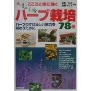 こころと体に効くハーブ栽培78種―ハーブのすばらしい魅力を味わうために [単行本]