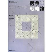 競争戦略論 第2版 [単行本]