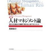 人材マネジメント論―儲かる仕組みの崩壊で変わる人材マネジメント 新版 [単行本]