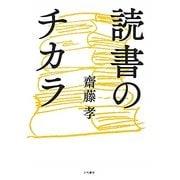 読書のチカラ [単行本]