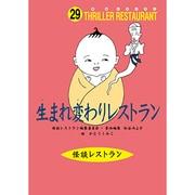 生まれ変わりレストラン(怪談レストラン 29) [新書]