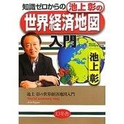 知識ゼロからの池上彰の世界経済地図入門 [単行本]
