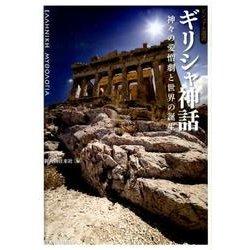 ギリシャ神話-神々の愛憎劇と世界の誕生(ビジュアル選書) [単行本]